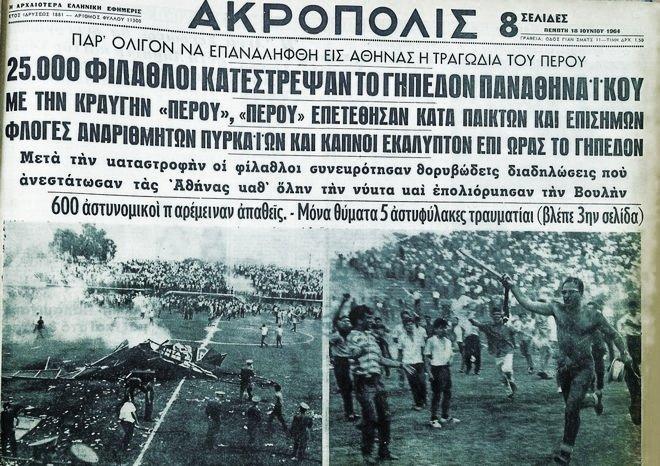 pao-osfp_1964-3